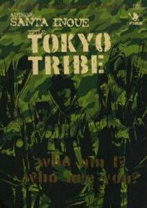 1,500円以上お買上げで送料無料!!【漫画】TOKYO TRIBE (1巻 全巻) / 漫画全巻ドットコム