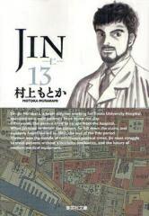 JIN−仁−[文庫版] (1-13巻 全巻) 全巻セット
