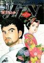 送料無料!!【漫画】JIN−仁− 全巻セット (1-20巻 全巻) / 漫画全巻ドットコム