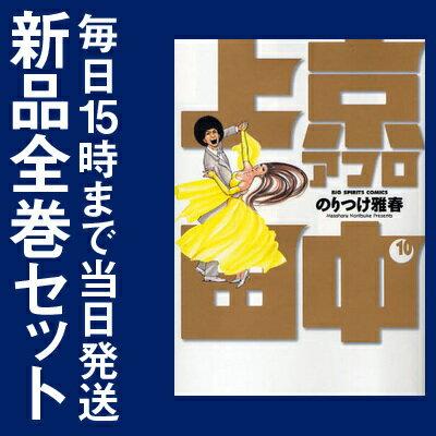上京アフロ田中 (1-10巻 全巻) 全巻セット