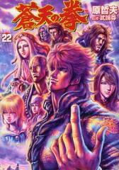 蒼天の拳 (1-22巻 全巻) 全巻セット