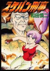 送料無料!!【漫画】スケバン刑事 [完全版] (1-12巻 全巻) / 漫画全巻ドットコム