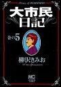 送料無料!!【漫画】大市民日記 全巻セット(1-6巻 全巻) / 漫画全巻ドットコム