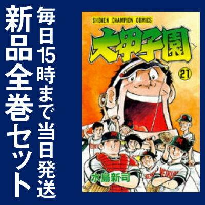 大甲子園(1-26巻 全巻) 全巻セット