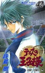 送料無料!!【漫画】テニスの王子様 全巻セット (1-42巻全巻)/漫画全巻ドットコム