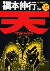 天 (1-18巻 全巻) 全巻セット