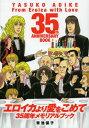 【新品】エロイカより愛をこめて 35周年メモリアルブック (全1巻)