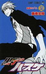 送料無料!!【漫画】黒子のバスケ 全巻セット (1-19巻 最新刊) / 漫画全巻ドットコム