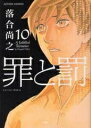 送料無料!!【漫画】罪と罰 全巻セット(1-10巻 最新刊) / 漫画全巻ドットコム