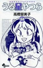 うる星やつら [新装版] (1-34巻 全巻) 全巻セット