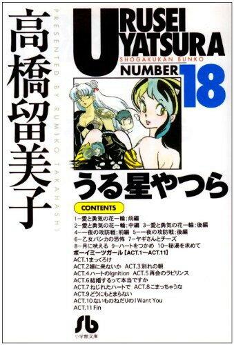 全巻セット, 全巻セット(少年)  (1-18 )
