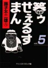送料無料!!【漫画】笑ゥせぇるすまん [文庫版] 全巻セット (1-5巻 全巻) / 漫画全巻ドットコム