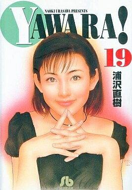 YAWARA!ヤワラ! [文庫版] (1-19巻 全巻) 全巻セット