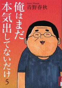 送料無料!!【漫画】俺はまだ本気出してないだけ 全巻セット (1-5巻 最新刊) / 漫画全巻ドット...