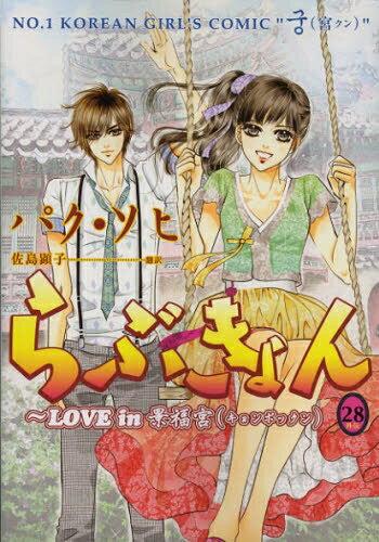 らぶきょん LOVE in 景福宮 (1-28巻 全巻) 全巻セット