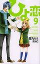 送料無料!!【漫画】ひよ恋 全巻セット (1-9巻 最新刊) / 漫画全巻ドットコム