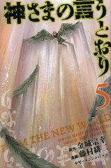 送料無料!!【漫画】神様の言うとおり 全巻セット (1-5巻 全巻) / 漫画全巻ドットコム