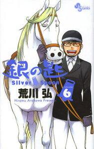 送料無料!!【漫画】銀の匙 Silver Spoon 全巻セット (1-6巻 最新刊) / 漫画全巻ドットコム