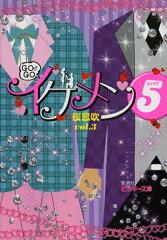 送料無料!!【ライトノベル】GOGO♂イケメン5 (全3冊) / 漫画全巻ドットコム
