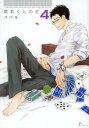 送料無料!!【漫画】関根君の恋 (1-4巻 最新刊) / 漫画全巻ドットコム