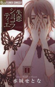 送料無料!!【漫画】失恋ショコラティエ (1-6巻 最新刊) / 漫画全巻ドットコム