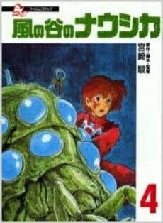新品 風の谷のナウシカ フィルムコミック (1-4巻全巻)全巻セット