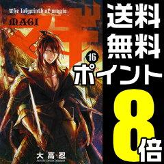 送料無料!!【漫画】マギ 全巻セット (1-16巻 最新刊) / 漫画全巻ドットコム