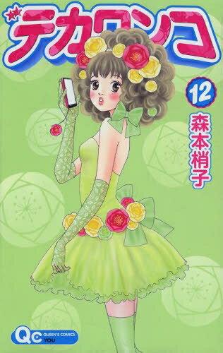 デカワンコ (1-12巻 最新刊) 全巻セット
