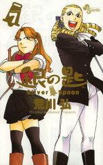 送料無料!!【漫画】銀の匙 Silver Spoon 全巻セット (1-7巻 最新刊) / 漫画全巻ドットコム