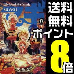 送料無料!!【漫画】マギ 全巻セット (1-17巻 最新刊) / 漫画全巻ドットコム【あす楽】