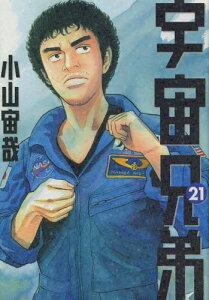 送料無料!!【漫画】宇宙兄弟 全巻セット (1-21巻 最新刊) / 漫画全巻ドットコム