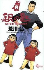 送料無料!!【漫画】銀の匙 Silver Spoon 全巻セット (1-8巻 最新刊) / 漫画全巻ドットコム