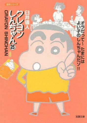 クレヨンしんちゃん [文庫版] (1-25巻 最新刊) 全巻セット