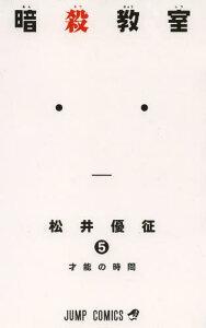 送料無料!!【漫画】暗殺教室 全巻セット (1-5巻 最新刊) / 漫画全巻ドットコム