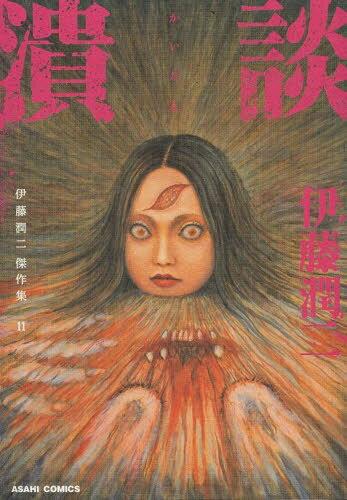 伊藤潤二傑作集 (1-11巻 最新刊)