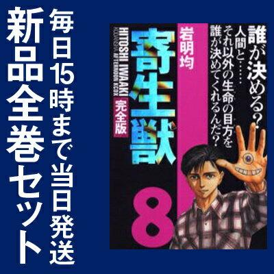 寄生獣 [完全版] (1-8巻 全巻) / 漫画全巻ドットコム_メディア化人気商品