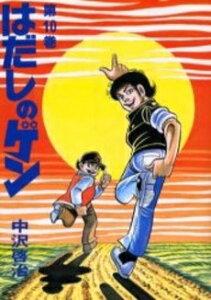 送料無料!!【漫画】はだしのゲン 全巻セット (1-10巻 全巻)/ 漫画全巻ドットコム