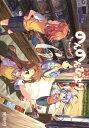 送料無料!!【漫画】のんのんびより 全巻セット (1-6巻 最新刊)/ 漫画全巻ドットコム