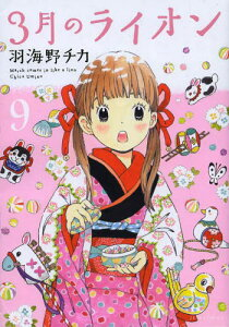 送料無料!!【漫画】3月のライオン (1-9巻 最新刊) / 漫画全巻ドットコム