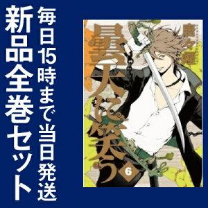 送料無料!!【漫画】曇天に笑う 全巻セット (1-6巻 全巻)/ 漫画全巻ドットコム