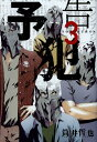 3,000円以上お買上げで送料無料!!【漫画】予告犯 (1-3巻 全巻) / 漫画全巻ドットコム