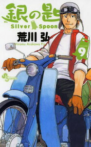 送料無料!!【漫画】銀の匙 Silver Spoon 全巻セット (1-9巻 最新刊) / 漫画全巻ドットコム