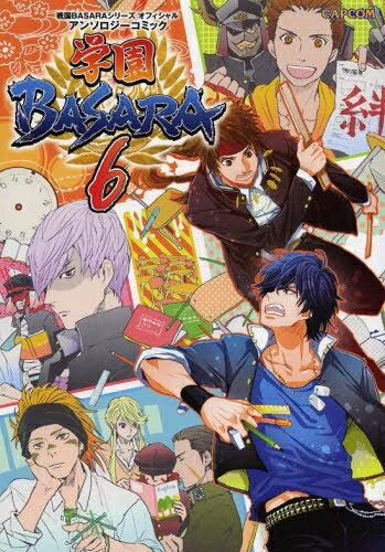 学園BASARA 戦国BASARAシリーズ オフィシャルアンソロジーコミック ...
