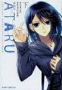 【在庫あり/即出荷可】【新品】劇場版ATARU THE FIRST LOVE & THE LAST KILL (1-2巻 全巻) 全巻セット