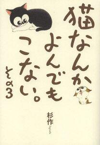 送料無料!!【漫画】猫なんかよんでもこない。 全巻セット (1-3巻 最新刊) / 漫画全巻ドットコム