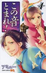 送料無料!!【漫画】この音とまれ! 全巻セット (1-4巻 最新刊) / 漫画全巻ドットコム