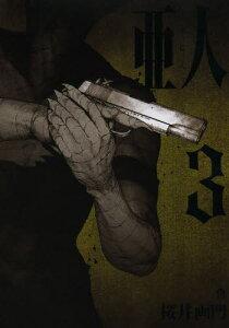 送料無料!!【漫画】亜人 全巻セット (1-3巻 最新刊) / 漫画全巻ドットコム