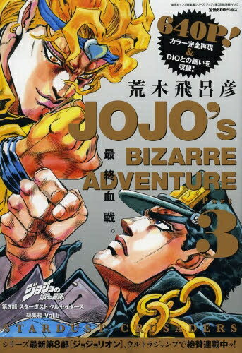 ジョジョの奇妙な冒険 総集編 (1-8巻 最新刊) 全巻セット