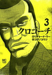 送料無料!!【漫画】クロコーチ 全巻セット (1-3巻 最新刊) / 漫画全巻ドットコム
