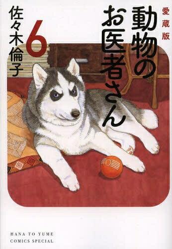 愛蔵版 動物のお医者さん (1-6巻 全巻) 全巻セット